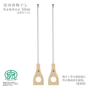 室内物干しbamboo 52cm(2本セット)