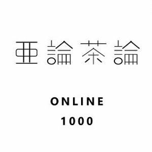 亜論茶論-Online会員(月額)