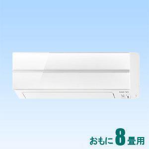 三菱 【エアコン】おもに8畳用 Sシリーズ (パウダースノウ) MSZ-S2518-W