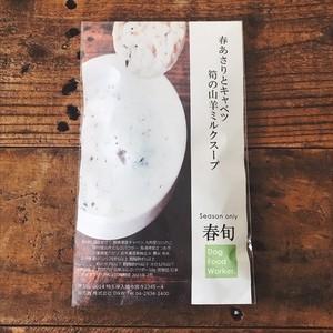 【季節限定】春あさりとキャベツの山羊ミルクスープ【D&W】