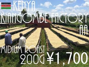 ケニア キアンゴンベ・ファクトリー AA Midium Roast (200g)