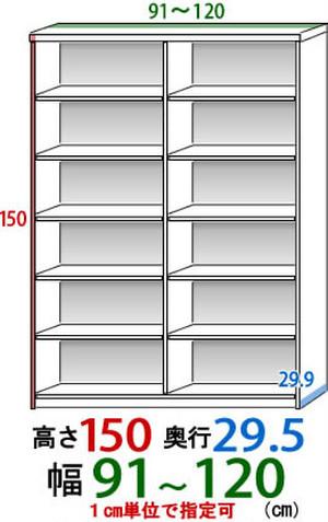 オーダー壁面収納幅91cmー120cm高さ150cm奥行き29.5cm仕切り有り