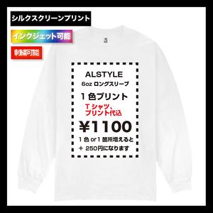 ALSTYLE (AAA) アルスタイル 6oz 長袖Tシャツ (品番1304)