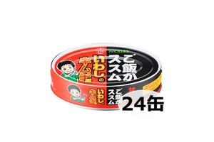 ご飯がススムいわしのキムチ煮(24缶)