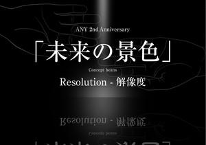 「解像度 - Resolution」2周年記念コンセプトビーンズ 100g