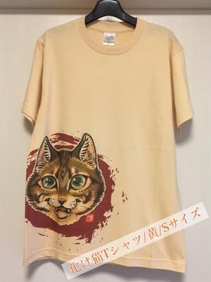 【スミス☆いたちっち。】S6(キ) 化け猫ベンガルTシャツ Sのみ