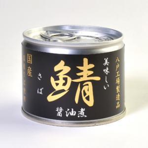 美味しい鯖缶 醤油