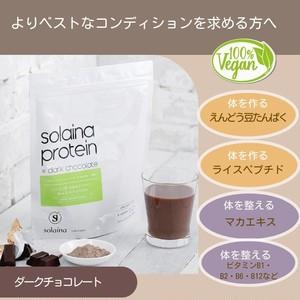 ソライナ・プロテイン:ダークチョコレート味【えんどう豆プロテイン】
