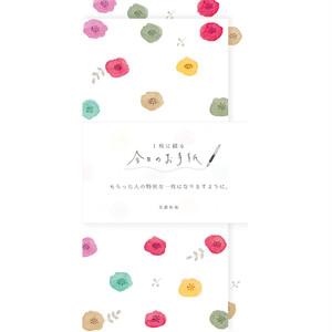 古川紙工 今日のお手紙 小花 (LI201)
