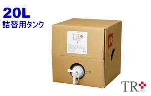 【送料込】TR+ 20リットル