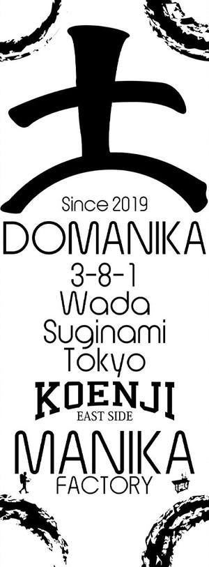 MANIKA SOUVENIR SHOP -DOMANIKA- オリジナル手ぬぐい