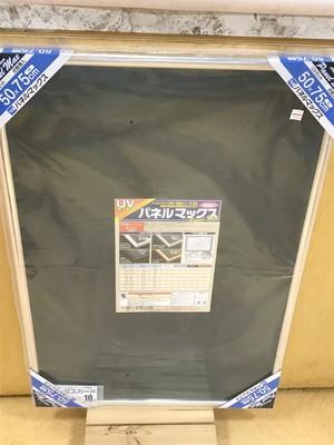 【アルミ製 50×75cm シルバー パネルマックス】ジグソーパズル用フレーム 66-214 / エポック
