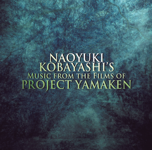 [サントラ/CD]Music from the Films of ProjectYamaken