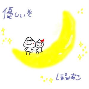single「優しい光」