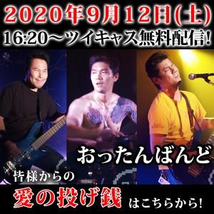 【愛の支援カード】9/12(土) おったんばんど