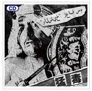 [CD]猛毒(108曲入りアルバム)『زعاف سم』