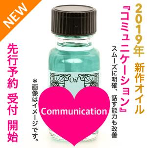 【Communication コミュニケーション】2019年新作メモリーオイル 【先行特別価格 予約受付中】