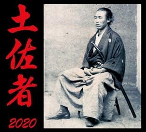 土佐者2020/VA(2CD)