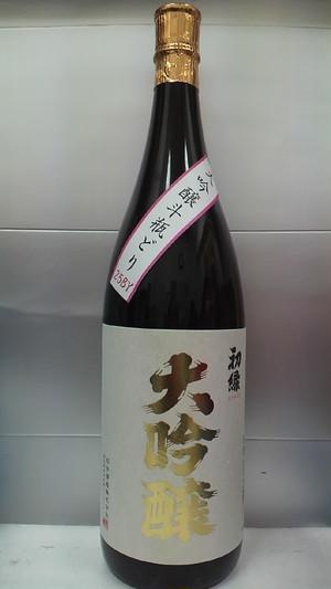 富士初緑 大吟醸 斗瓶取り 1800ml