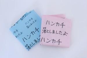 "ken kagami""ハンカチ落としましたよ"" Handkerchief"