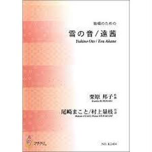 K2404 雪の音/遠茜(歌曲/栗原邦子/楽譜)