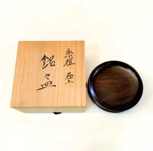 紫檀銘々皿(5枚組) 荒木省山