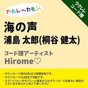 海の声 浦島 太郎(桐谷 健太) ウクレレコード譜 Hirome♡ U20190021-A0035