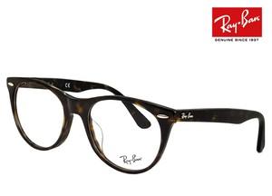 レイバン 眼鏡 rx2185vf 2012 52mm メガネ Ray-Ban WAYFARER II ウェイファーラー 2 RB2185-vf rb2185vf ボストン
