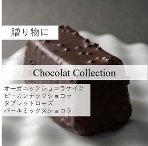 【クール便配送】Chocolat Collection《化粧箱入》