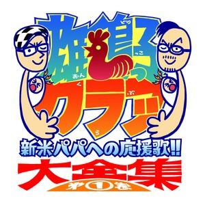 雄鶏っ子クラブ大全集第1巻