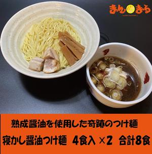【送料無料】熟成醤油を使用した奇跡のつけ麺!寝かし醤油つけ麺4食入×2 合計8食入