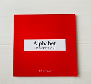 イラスト集  Alphabet -26のできごと-