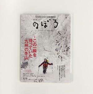 季刊のぼろ Vol.15(2017・冬)
