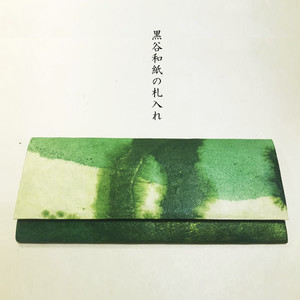 黒谷和紙の札入れ(森林)