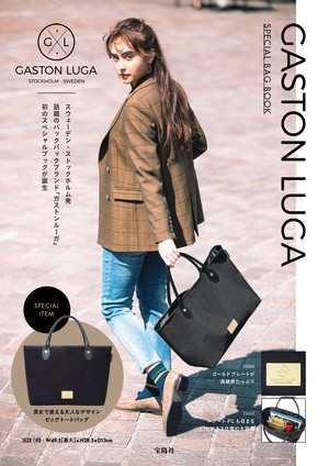 ガストンルーガ(GASTON LUGA) SPECIAL BAG BOOK