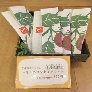 横濱捺染織 トマトのランチョンマット(3枚セット)