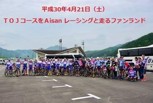 平成30年4月21日(土)TOJコースをAisan レーシングと走るファンランド