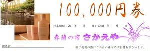 100,000円宿泊券