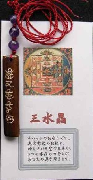 チベットのお守り 三水晶2種 お経