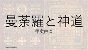 曼荼羅と神道