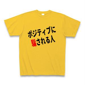 「ポジティブに騙される人」Tシャツ  ゴールドイエロー