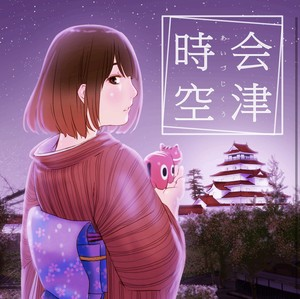 【 CDシングル 】会津時空 (文庫本サイズ・フォトブック付き)