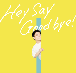 1st Single「Hey Say Good bye!」