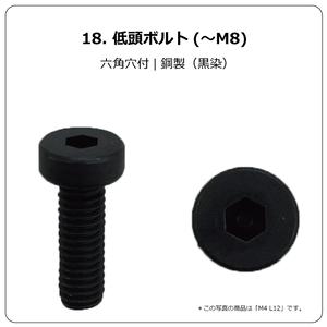 18. 低頭ボルト(〜M8)(六角穴付|鋼製(黒染))