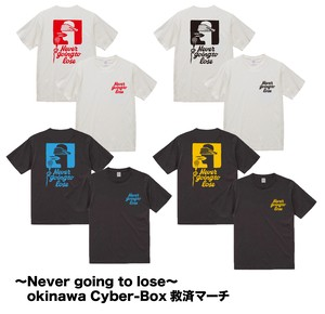 ~Never going to lose~ Cyber-Box救済マーチ
