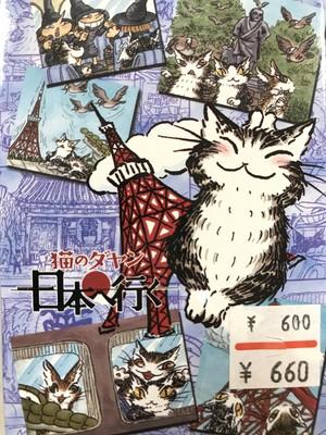 【東京めぐり】猫のダヤン-日本へ行く- ジグソーパズル 99-401 / やのまん
