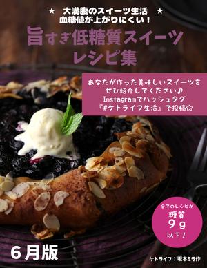 6月版低糖質スイーツレシピ集・ケトライフ