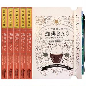 沖縄食文庫「珈琲BAG」オキナワグロサリーブレンド