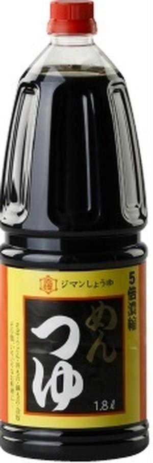 ジマンめんつゆ 1.8L×9本