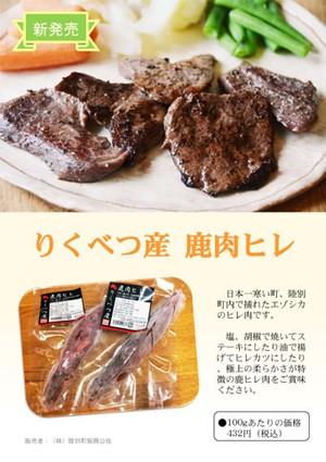 りくべつ産 鹿肉ヒレ250g